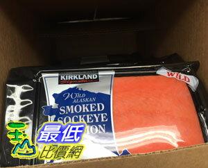 需低溫宅配無法超取  COSCO KIRKLAND SIGNATURE 煙熏阿拉斯加野生