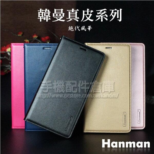 【Hanman】HTCDesire122Q5V1005.5吋真皮皮套翻頁式側掀保護套手機套保護殼-ZW
