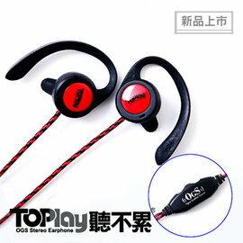 志達電子 H132 贈收納袋 聽不累 Toplay 赤黑 耳掛式導音耳機 Sport  潮