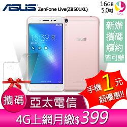 華碩ASUS ZenFone Live(ZB501KL)攜碼至亞太 4G 上網月繳 $399 手機1元【贈空壓氣墊殼+9H鋼化玻璃貼】