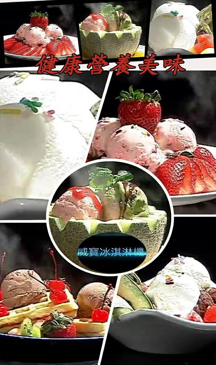 Kaiser 威寶冰淇淋雪酪機 KICE-1513 4