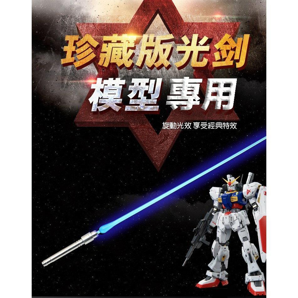 【鋼普拉】新品現貨 MG 1/100 鋼彈 人偶 發光光劍 LED燈 光棒 光劍 特效 模型激光劍 光束劍 藍/綠/紅