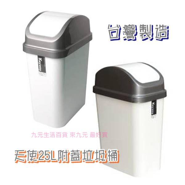 【九元生活百貨】聯府 CV-325 天使25L附蓋垃圾桶 CV325