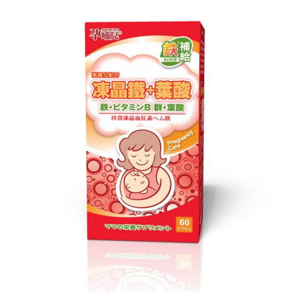 【滿額贈】孕哺兒Ⓡ高單位凍晶鐵+葉酸 膠囊(60粒)【滿1980送媽媽藻油DHA軟膠囊10粒】