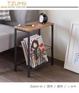 雜誌架收納書架邊桌TZUMii馬汀輕工業風多功能收納邊桌