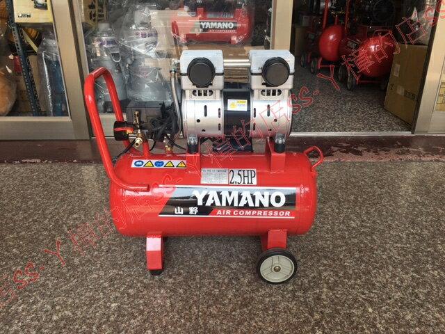 YAMANO 山野 2.5HP 30L 靜音無油直接式空壓機 (2分3秒)