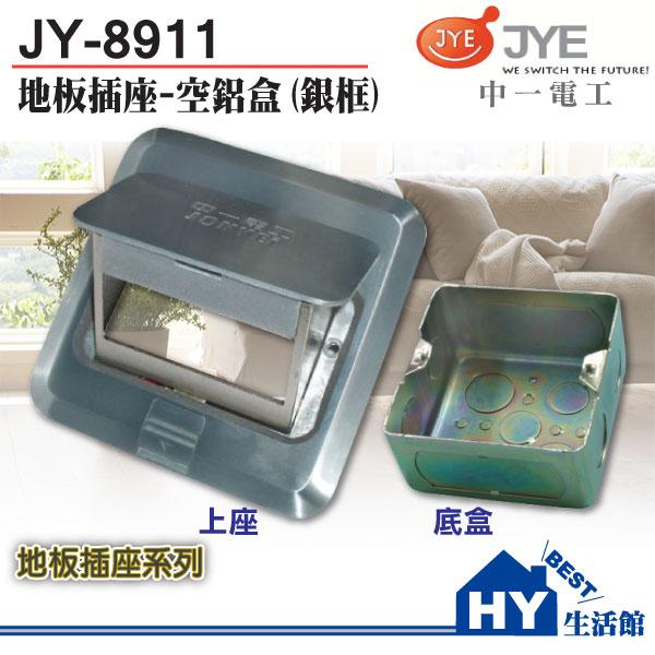 JONYEI 中一電工 JY-8911 銀框地板插座組合(上座+底盒) 單品需另購開關插座 -《HY生活館》水電材料專賣店