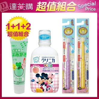 [超值組合]LION漱口水1入+GC牙膏1入+STB牙刷2入/兒童 加贈日製L8020漱口水EC34023