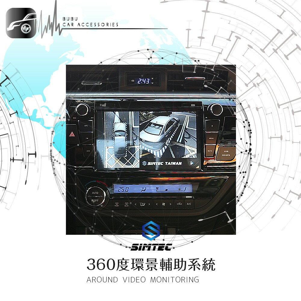 BuBu車用品│興運科技 360度環景影像行車輔助系統 3D行車輔助 停車輔助 行車紀錄器 效能穩定 校正快速 精準