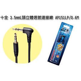 志達電子 AP151LP 十全 AP151LP 立體L式3.5mm to 立體3.5mm 適用 AUX 車用音響 對錄線