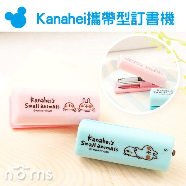 Norns:NORNS【Kanahei攜帶型訂書機】正版卡娜赫拉小雞P助粉紅兔兔隨身文具迷你10號訂書針文具釘書機