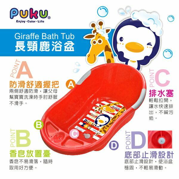 『121婦嬰用品館』PUKU Giraffe長頸鹿防滑浴盆 - 紅色 3