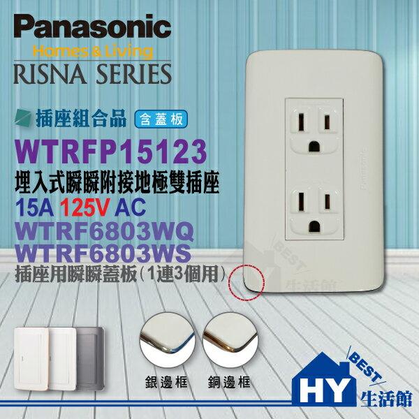 國際牌RISNA系列【WNF15123WK附接地雙插座+蓋板WTRF6803WQ(白+銅邊)WTRF6803WS(白+銀邊)可選】-《HY生活館》水電材料專賣店