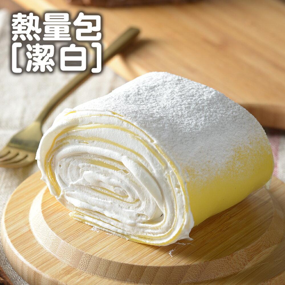 【潔白 / 深黑千層包任選4入】北海道直送十勝鮮奶油添加★ 4