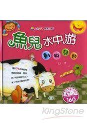 魚兒水中游 動物兒歌^(CD一片^)