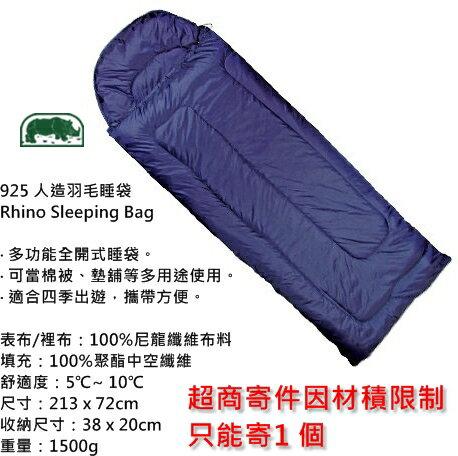日野戶外:日野戶外~Rhino犀牛牌925經濟型人造羽毛睡袋露營宿舍登山旅遊露營用品出國