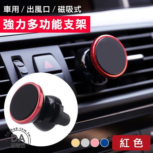 《汽機車用品兩件9折》汽車手機架 高品質 磁吸式 車用 空調出風口 通用款 平板 多功能支架 多色可選