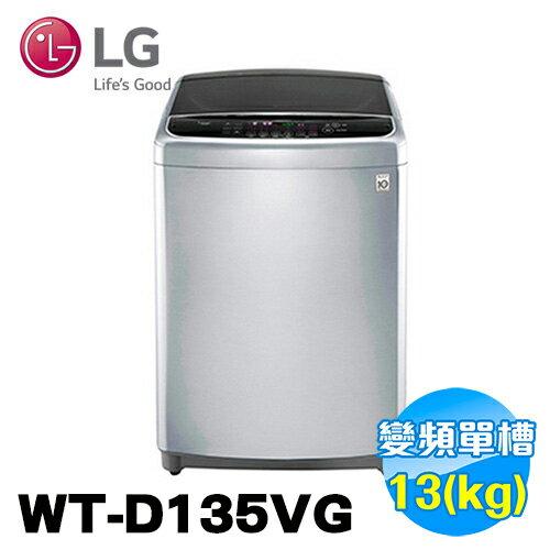福利品 13公斤 變頻洗衣機