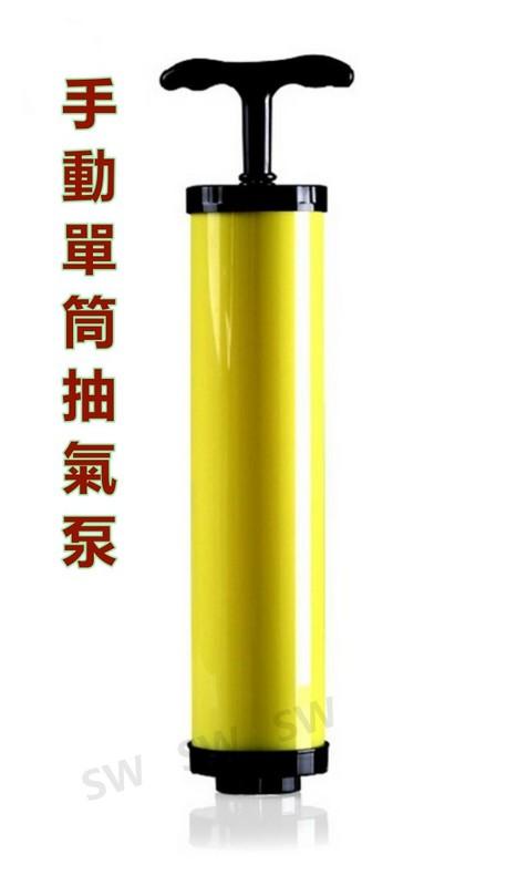 手動抽氣泵 單筒 抽氣泵 壓縮袋手泵 收納袋抽氣泵 抽真空手泵 吸氣泵 pump幫浦 抽氣泵 抽氣筒 抽氣管 真空收納袋