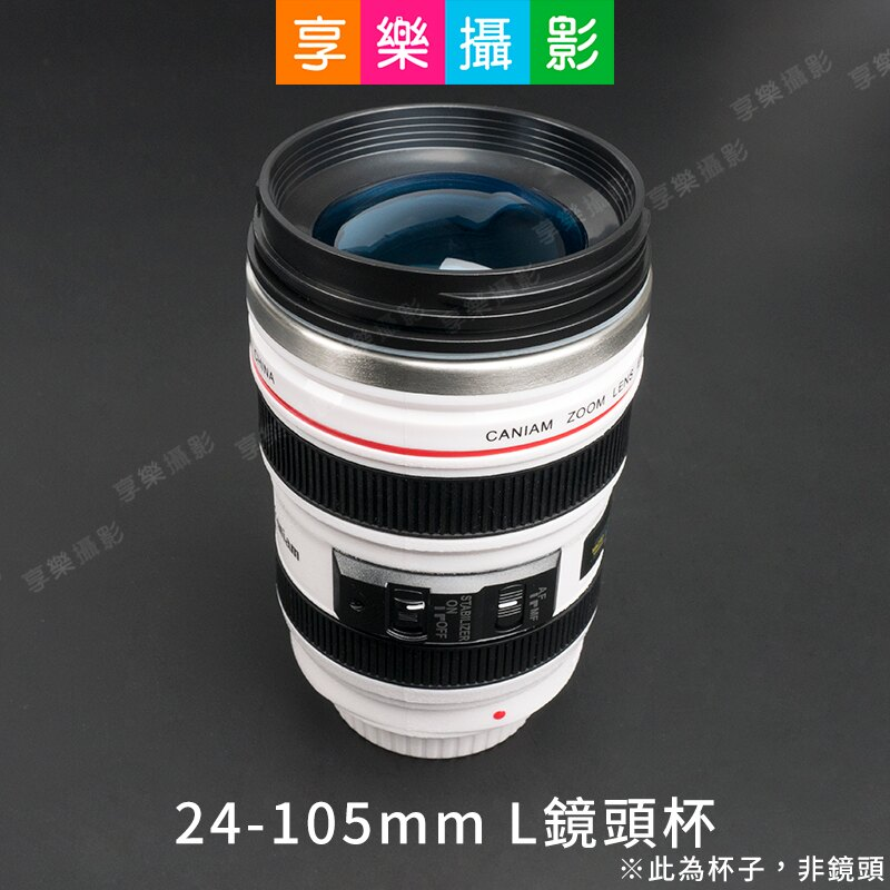 [享樂攝影]24-105mm F4 L鏡頭杯 白色 交換禮物 保溫杯 造型杯 送禮 400ml 藍鏡片款