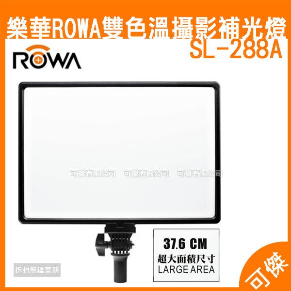 可傑樂華ROWA雙色溫攝影補光燈SL-288A補光燈打光燈可調色溫37.5CM超大面積尺寸