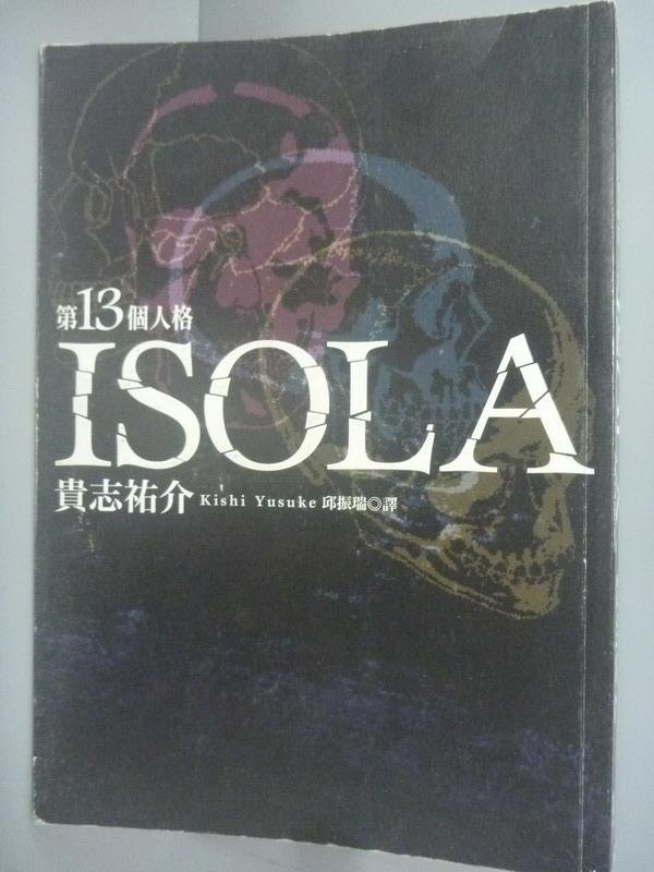 ~書寶 書T8/一般小說_ILD~第十三個人格 ISOLA_貴志祐介
