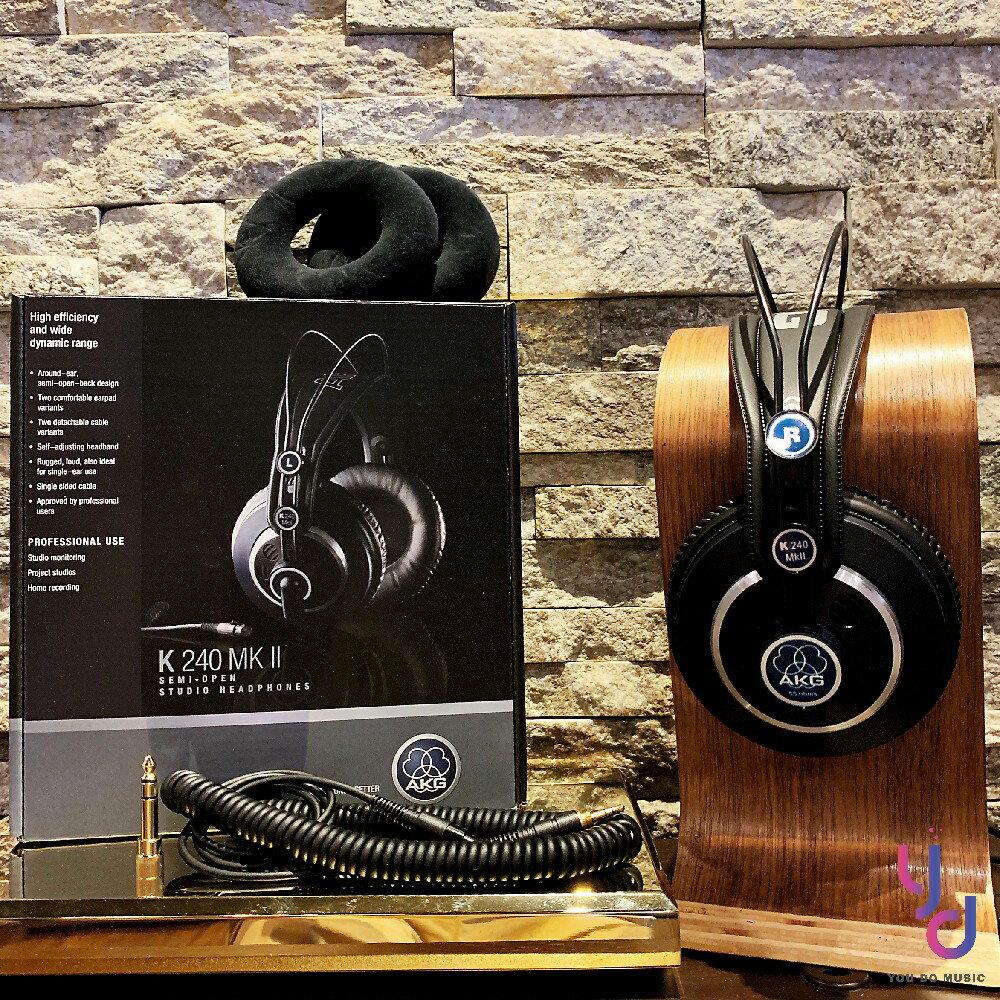 現貨免運 贈耳機架/替換捲線/絨毛耳罩/轉接頭 AKG K240 mkii MK2 編曲 監聽 半開放式 耳機 錄音