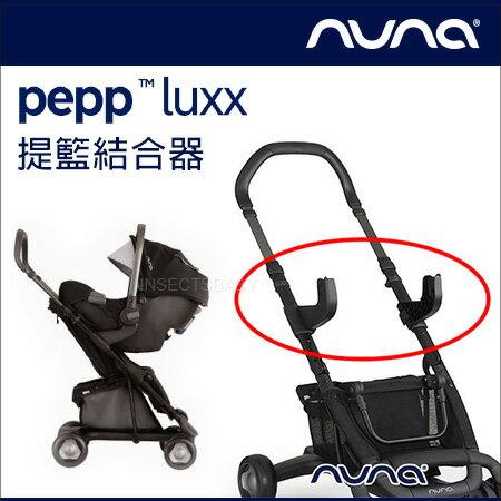 ✿蟲寶寶✿【荷蘭NUNA】時尚推著走 輕鬆出遊 嬰兒手推車 Pebb Luxx 專用配件 提籃結合器