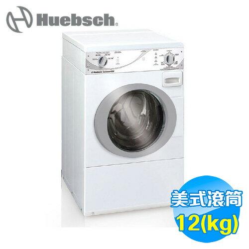 Huebsch 優必洗 12公斤 滾筒式洗衣機 ZFN50F