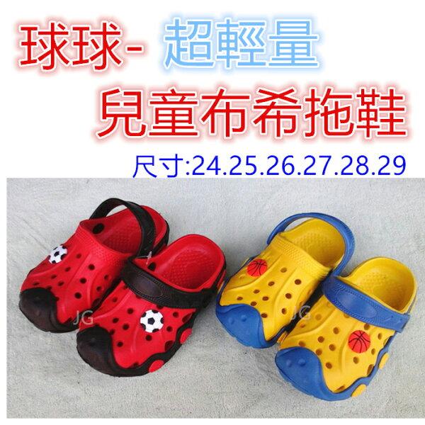 JG~球球兒童超輕布希鞋園丁鞋布希拖鞋護趾鞋包鞋拖鞋涼鞋防水防滑超軟Q尺寸:24-29碼