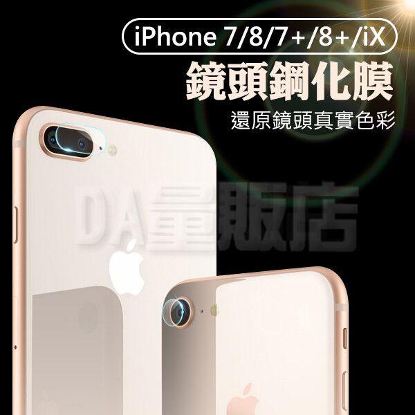 iPhone 鏡頭貼 鏡頭保護貼 i7 i8 plus X Xs Max XR 9H鋼化玻璃貼 鏡頭保護貼 防刮 防爆