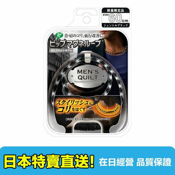 【海洋傳奇】【日本空運直送免運】日本 易利氣磁力項圈 男生版 紅/黑/藍色  60cm 2