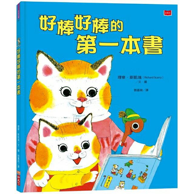 好棒好棒的生活知識+數學概念書 1