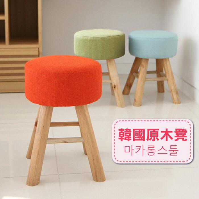 松樹原木馬卡龍椅凳