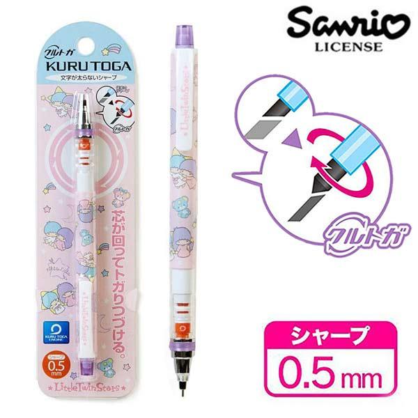 【日本正版】雙子星旋轉自動鉛筆0.5mm自動旋轉筆KIKILALAKURUTOGA三麗鷗-686997