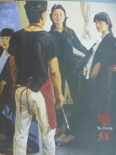 【書寶二手書T9/藝術_ZIF】喻紅Yu Hong_2007 Eslite Gallery