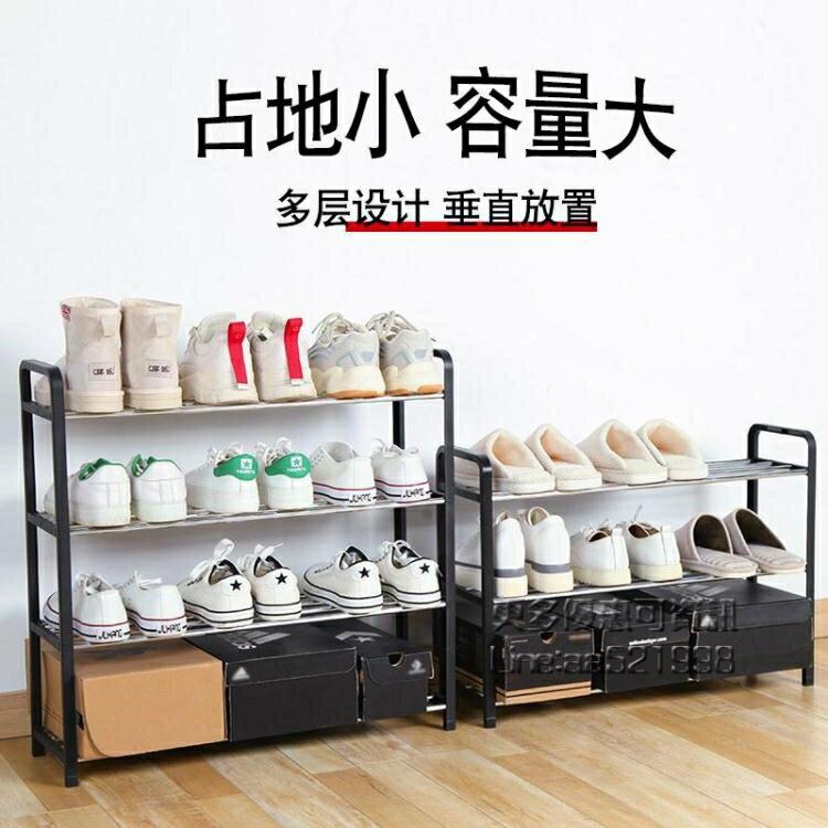 鞋架簡易多層防塵經濟型宿舍鞋櫃家用門口收納神器鞋架子室內好看 每日特惠NMS 年貨節預購