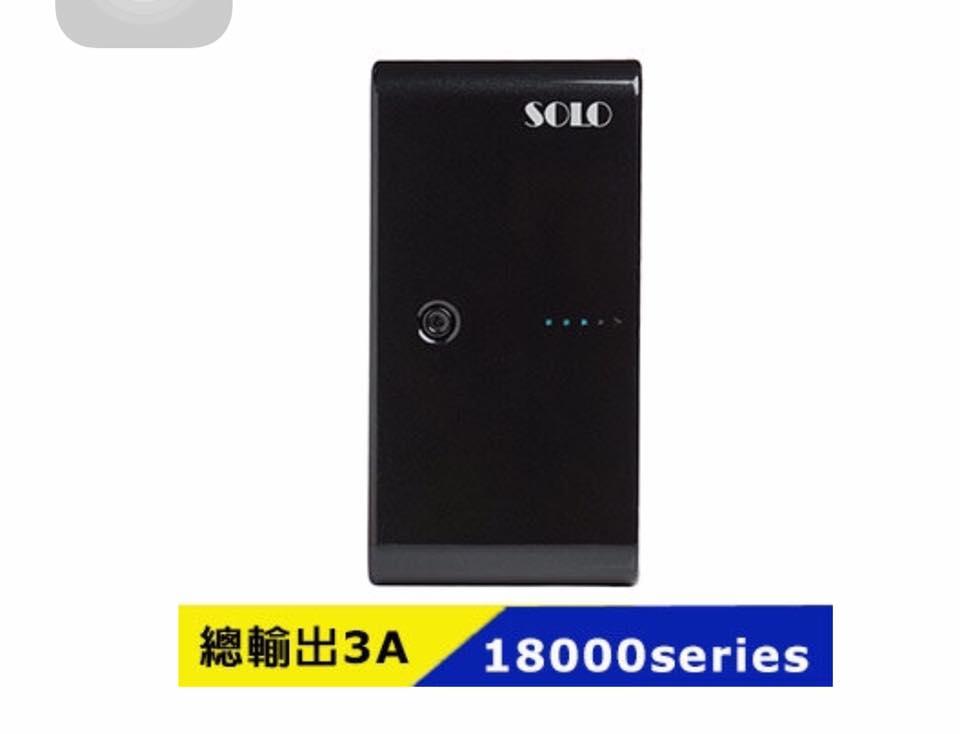 SOLO 18000series 雙輸出行動電源 台灣製造