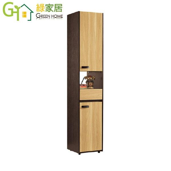 【綠家居】路希亞時尚1.3尺雙色隔間櫃玄關櫃