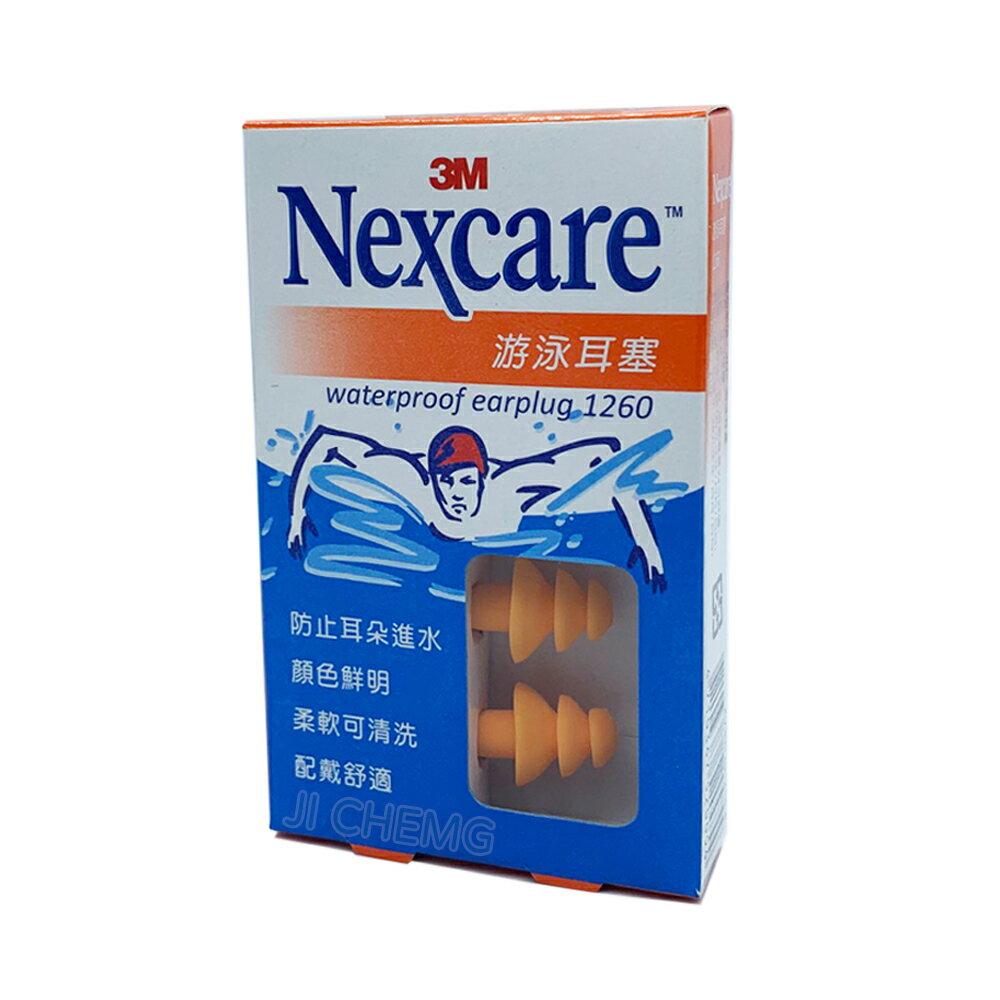 3M Nexcare 游泳耳塞 1260 柔軟可清洗 配戴舒適