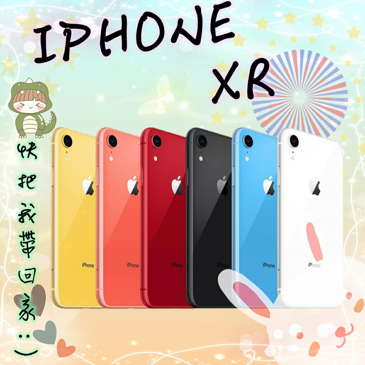 iPhone XR 128G 6.1吋 Apple 隔天到貨 全新未拆公司貨 原廠保固一年 0