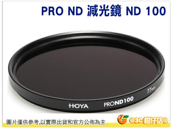 HOYA PRO ND 減光鏡 ND 100 減 6 ,2/3 格 77mm 多層鍍膜 廣角薄框 立福公司貨