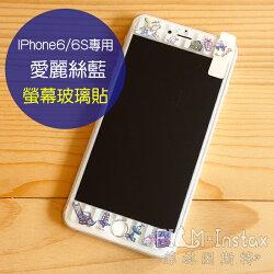 菲林因斯特《 愛麗絲 藍色 4.7吋 保護貼 》蘋果 iPhone 6 / 6S Disney 迪士尼 Alice in Wonderland 愛麗絲夢遊仙境 9H鋼化膜 疏油疏水