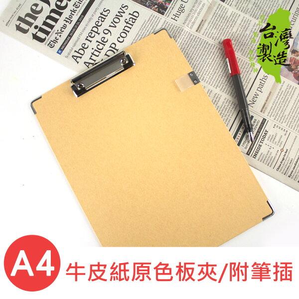 珠友NP-62012A413K牛皮紙板夾事務板夾辦公文具用品附筆插-原色