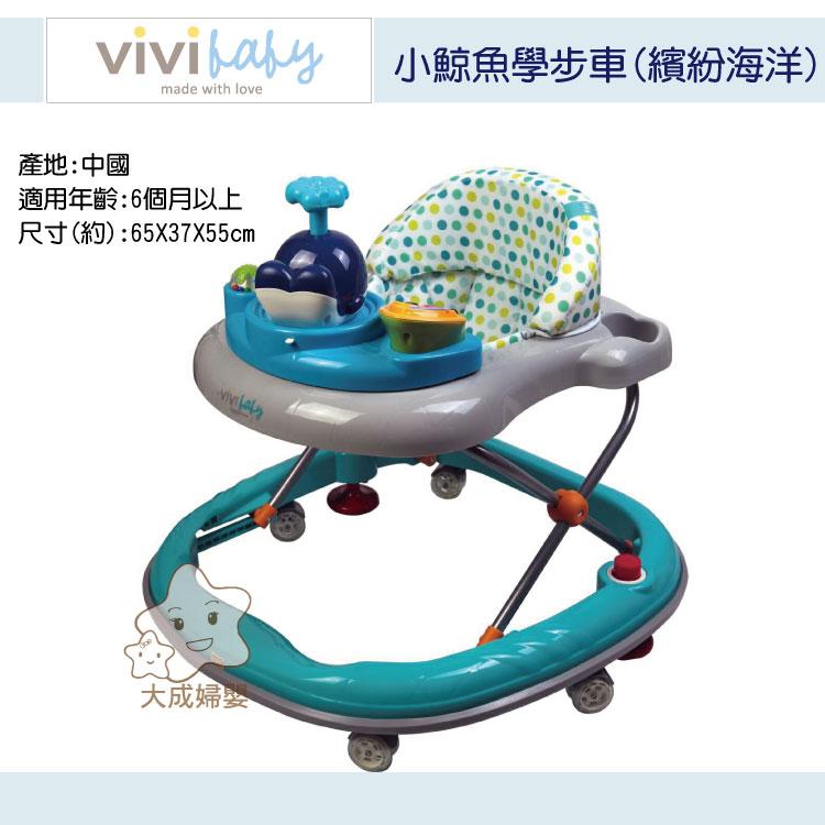 【大成婦嬰】vivi baby 小鯨魚學步車17373 (繽紛海洋) 6個月以上適用