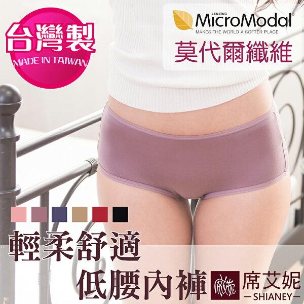 莫代爾吸濕排汗低腰內褲台灣製造No.2771-席艾妮SHIANEY